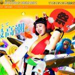 【ボートレース若松】[SG]「第63回ボートレースメモリアル」サイトOPEN