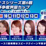 【ボートレース芦屋】[GⅠ]ヴィーナスシリーズ 第6戦 西スポ杯争奪芦屋カップ