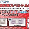 【ミニボートピア栄】ボートレースチケットショップ栄の10月イベント情報