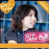女子ボートレーサーリレーブログ「VIVA!キューティーブログ」質問募集!今回は高田ひかる選手!