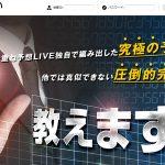 予想ライブ(LIVE)