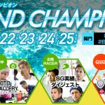 【ボートレース鳴門】[SG]「第27回グランドチャンピオンシップ」イベント(ファンサービス)情報案内