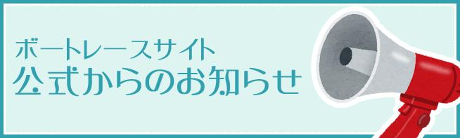 BOARACE(公式)からのお知らせ情報