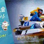 Boat Raceオフィシャルサイトがリニューアル延期を発表 TELEBOAT入会キャンペーン実施中