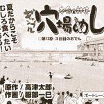 高津太郎先生が描く「本命対抗ギャンブル穴場めし」ギャンブル飯をテーマにしたB級グルメマンガが登場!