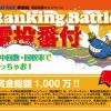 【ボートレース平和島】[一般戦]「BOATBoyカップ」イベント・ファンサービス情報