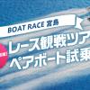 【ボートレース宮島】レース観戦&ペアボート試乗会10月9日(月祝)開催!応募開始!