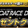 【ボートレース平和島】[SG]第64回ボートレースダービープレゼントクイズ「次のメダルホルダーは誰だ!」グランド5スペシャル