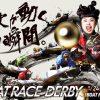 【ボートレース平和島】[SG]「第64回ボートレースダービー」深川真二選手(3623)が優勝!