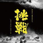 【ボートレースからつ】「開設64周年記念[G1]全日本王者決定戦」逆さからも読める漢字文字「アンビグラム」を利用したデザインのポスター