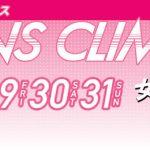 【ボートレース平和島】[G1]プレミアムG1第6回クイーンズクライマックス(QUEENS CLIMAX)インターネット即時投票会員のお客様へ(前日発売開始時間)