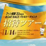 【ボートレース福岡】「ファン感謝3Days BOAT RACEバトルトーナメント」2017年度テレボート招待ツアー実施