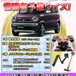 【ボートレース大村】車(スズキハスラーX2型)やデジカメなどが当たる!「6thクイーンズクライマックス優勝者予想クイズ 」