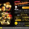 激レアオリジナルQUOカード3000円分が30000名様に当たる「テレボートプレミアム2017年 QUO カードプレゼントキャンペーン」