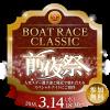 【BOAT RACE CLASSIC前夜祭】人気スター選手たちが登場!間近で選手達と触れ合える立食パーティースペシャルナイト!