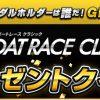 【ボートレース住之江SG第32回グランプリ】GRANDE5スペシャルプレゼントクイズ