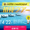 TELE BOAT 2018 19th マスターズチャンピオン観戦ツアー(福岡)開催