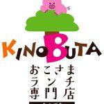 【ボートレース大村】KINOBUTA(キノブタ)おこさまランチ専門店4月14日(土)11時~オープン