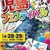 「第7回せんいのまち児島フェスティバル(繊維祭)2018」(4月28日~29日)今年も競艇場内開催では無いのでご注意!