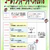 【ボートレースチケットショップ梅田】20184/28~5/8 ボートピア梅田GWイベントのお知らせ