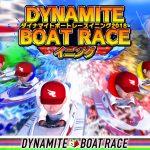 アプリゲーム「DYNAMITE BOAT RACE イニング」
