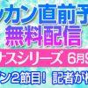 日刊スポーツ 木村重成記者 の直前レース予想