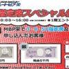 【ミニボートピア栄】指定席スペシャル抽選会