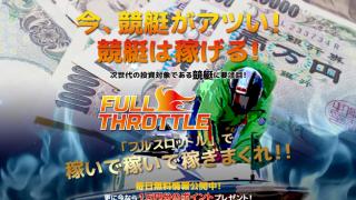 フルスロットル(FULL THROTTLE)
