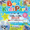 【ボートレース芦屋×ボーネルンド】幼児向け道具エリアボートキッズパーク