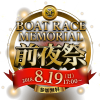第64回ボートレースメモリアルの前夜祭(2018年8月19日)
