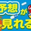 【】【ボートレース若松】「第23回オーシャンカップ」レジャチャンサプリが無料開放中