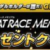 「次のメダルホルダーは誰だ!GRANDE5スペシャル」SG第64回ボートレースメモリアルプレゼントクイズ実施中。