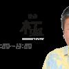 金子拓矢選手がラジオに出演!8月17日(金)9時00分頃から文化放送の番組「くにまるジャパン極」
