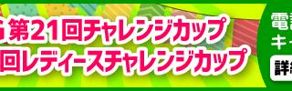 【ボートレース芦屋】SG第21回チャレンジカップ/GII第5回レディースチャレンジカップ 電話投票キャンペーン
