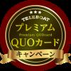 【テレボート】プレミアムQUOカードキャンペーン