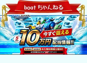 boatちゃんねる