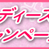 芦屋サンライズメンバーズ「GⅢオールレディース マクール杯」電話投票キャンペーン