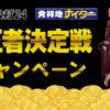 マイルクラブ大村24G1海の王者決定戦入会キャンペーン