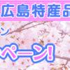 ボートレース宮島電話投票お花見キャンペーン