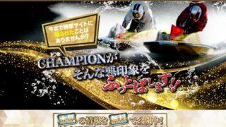 「競艇Champion(チャンピオン) 」スーパーミドル級その1