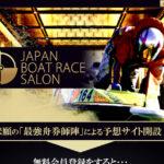 JAPAN BOATRACE SALON(ジャパンボートレースサロン)